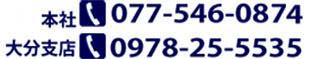 本社電話番号:077-546-0874、大分支店電話番号:0978-25-5535